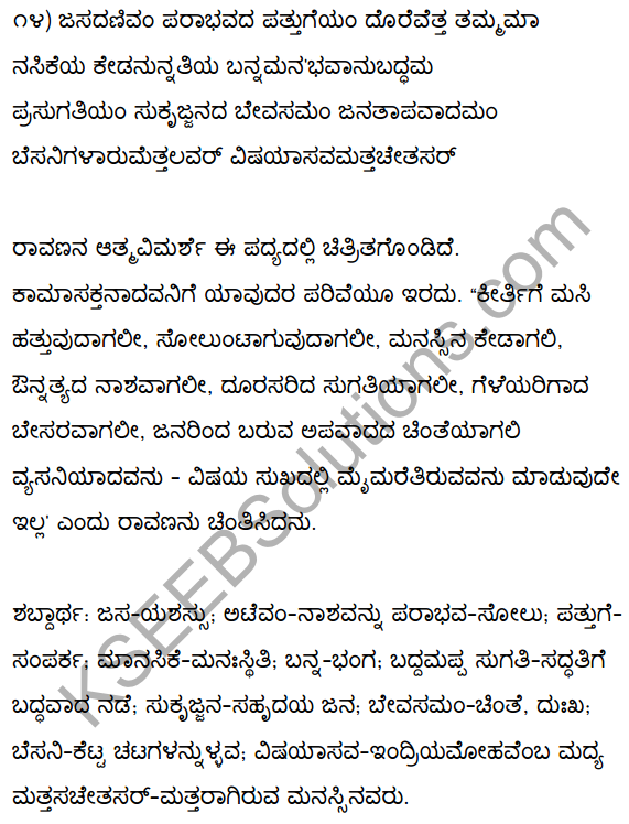 2nd PUC Kannada Textbook Answers Sahitya Sampada Chapter 1 Kadadida Salilam Tilivandade 17