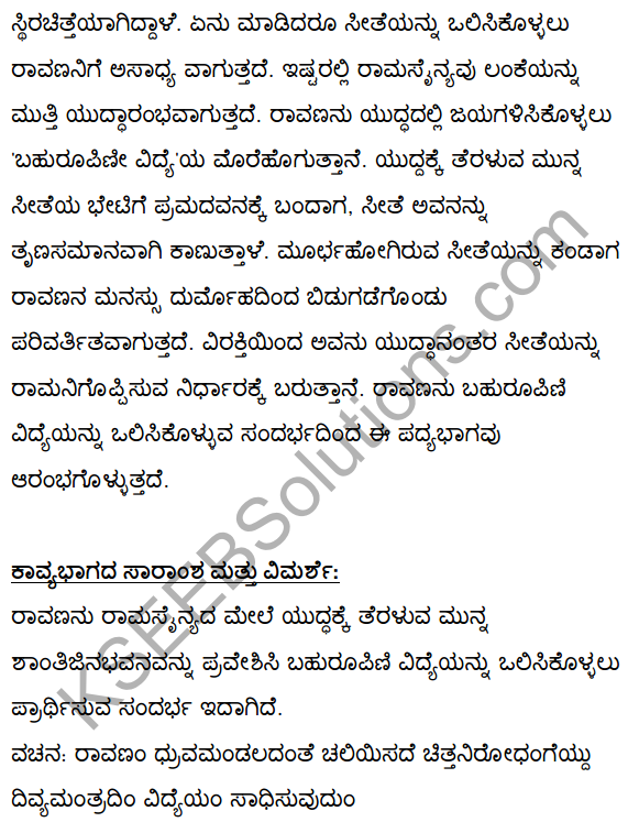 2nd PUC Kannada Textbook Answers Sahitya Sampada Chapter 1 Kadadida Salilam Tilivandade 2