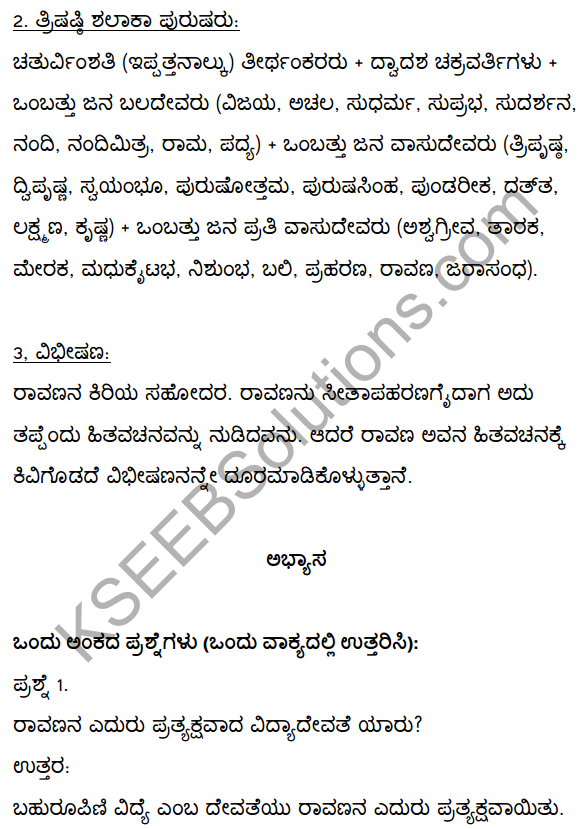 2nd PUC Kannada Textbook Answers Sahitya Sampada Chapter 1 Kadadida Salilam Tilivandade 20