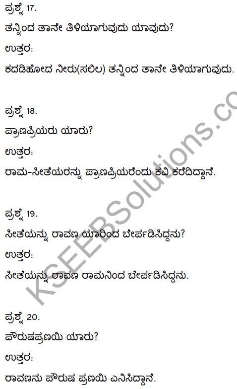 2nd PUC Kannada Textbook Answers Sahitya Sampada Chapter 1 Kadadida Salilam Tilivandade 25