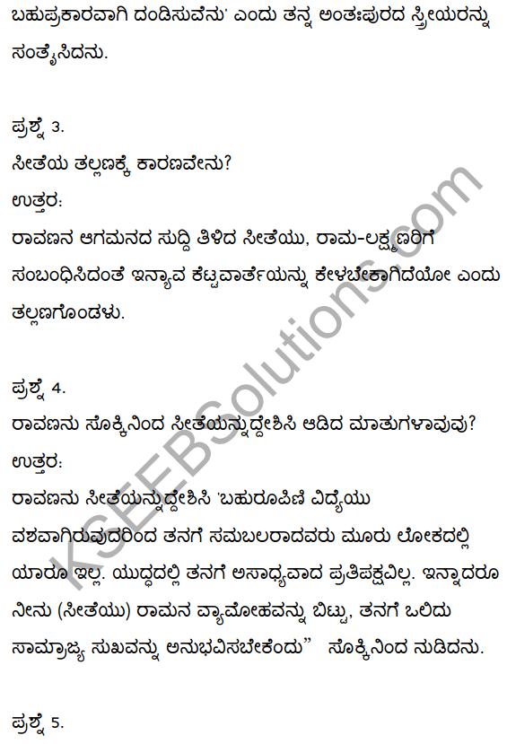 2nd PUC Kannada Textbook Answers Sahitya Sampada Chapter 1 Kadadida Salilam Tilivandade 27