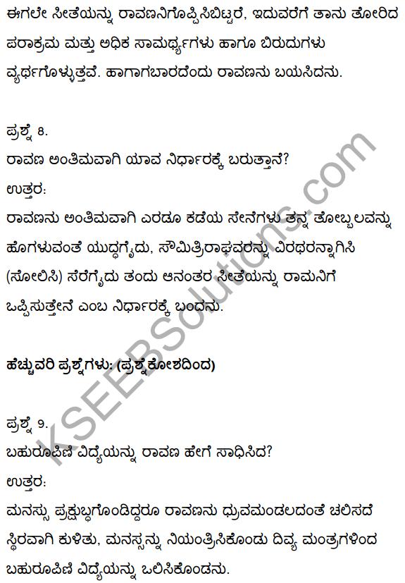 2nd PUC Kannada Textbook Answers Sahitya Sampada Chapter 1 Kadadida Salilam Tilivandade 29