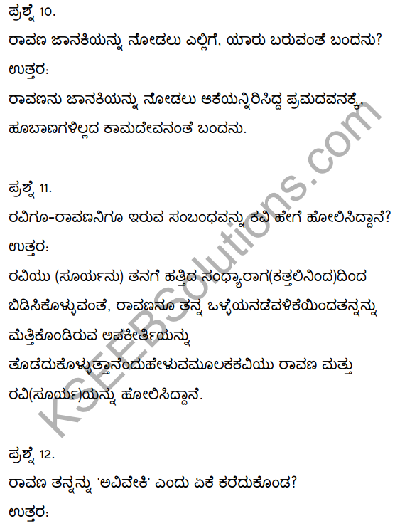 2nd PUC Kannada Textbook Answers Sahitya Sampada Chapter 1 Kadadida Salilam Tilivandade 30