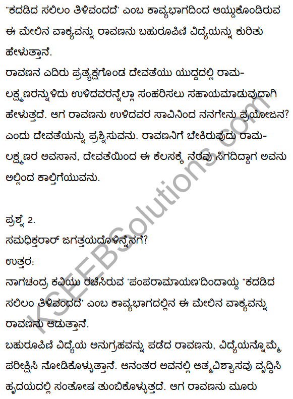 2nd PUC Kannada Textbook Answers Sahitya Sampada Chapter 1 Kadadida Salilam Tilivandade 32