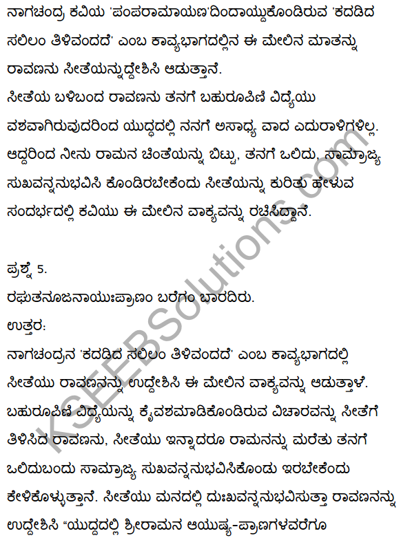 2nd PUC Kannada Textbook Answers Sahitya Sampada Chapter 1 Kadadida Salilam Tilivandade 34
