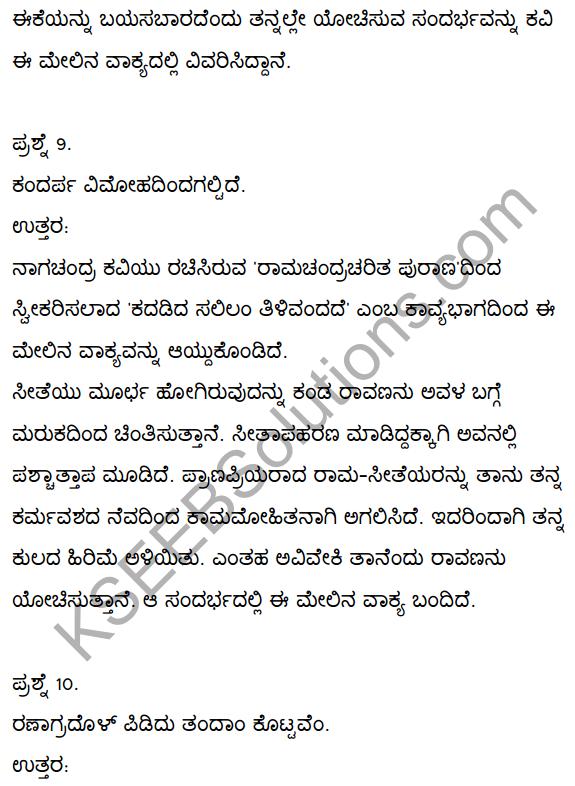 2nd PUC Kannada Textbook Answers Sahitya Sampada Chapter 1 Kadadida Salilam Tilivandade 37