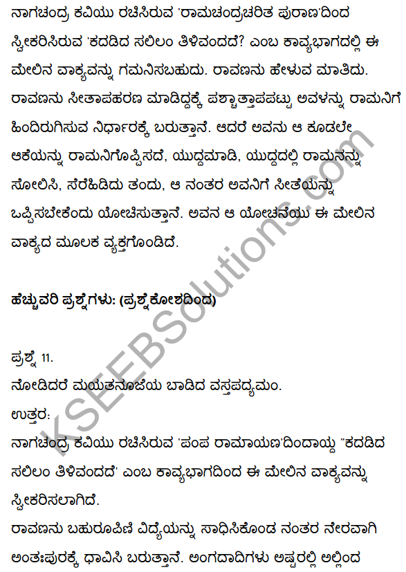 2nd PUC Kannada Textbook Answers Sahitya Sampada Chapter 1 Kadadida Salilam Tilivandade 38
