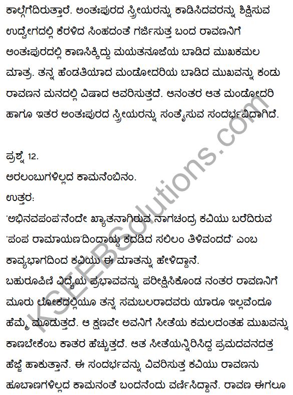 2nd PUC Kannada Textbook Answers Sahitya Sampada Chapter 1 Kadadida Salilam Tilivandade 39