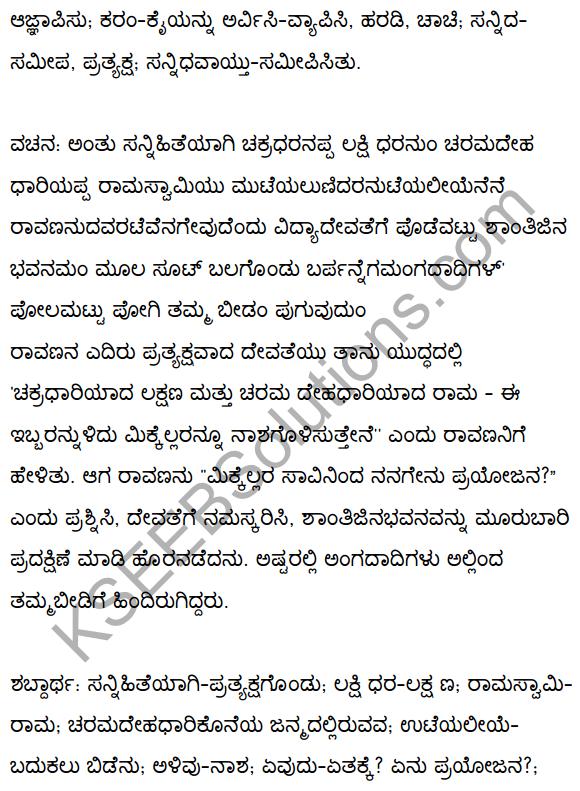 2nd PUC Kannada Textbook Answers Sahitya Sampada Chapter 1 Kadadida Salilam Tilivandade 4