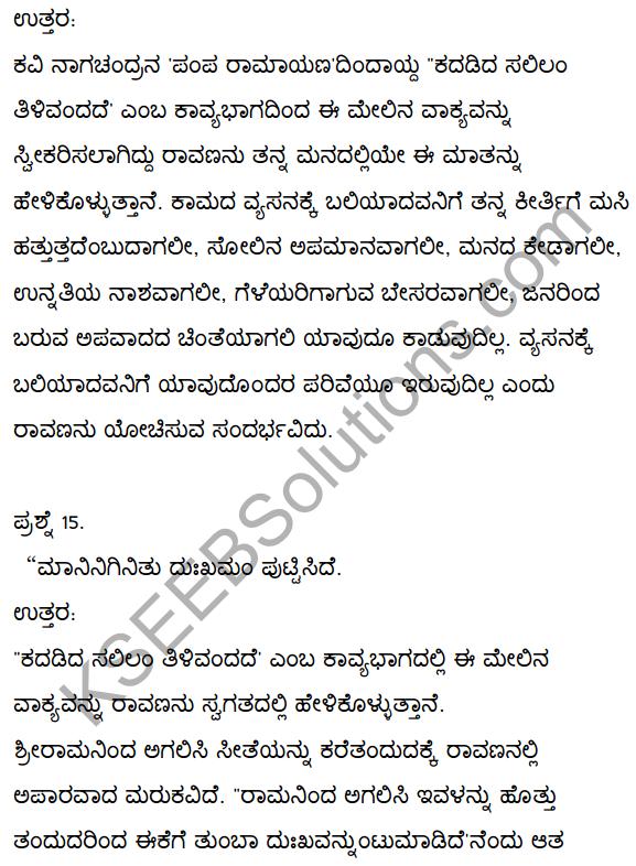 2nd PUC Kannada Textbook Answers Sahitya Sampada Chapter 1 Kadadida Salilam Tilivandade 41.