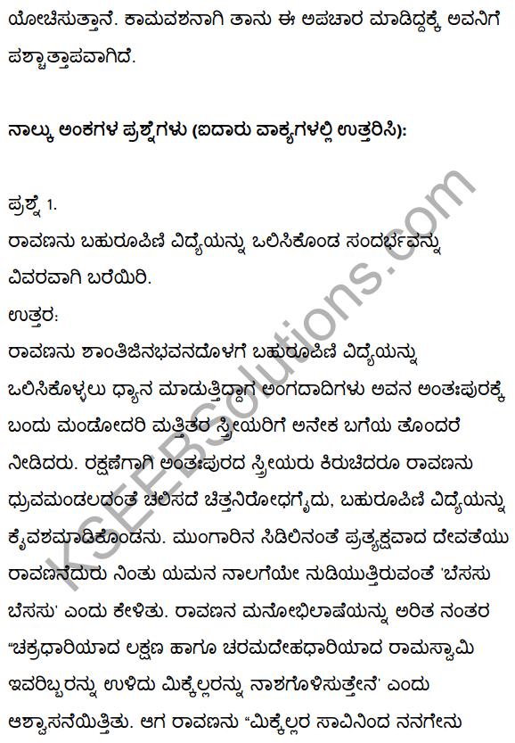 2nd PUC Kannada Textbook Answers Sahitya Sampada Chapter 1 Kadadida Salilam Tilivandade 42