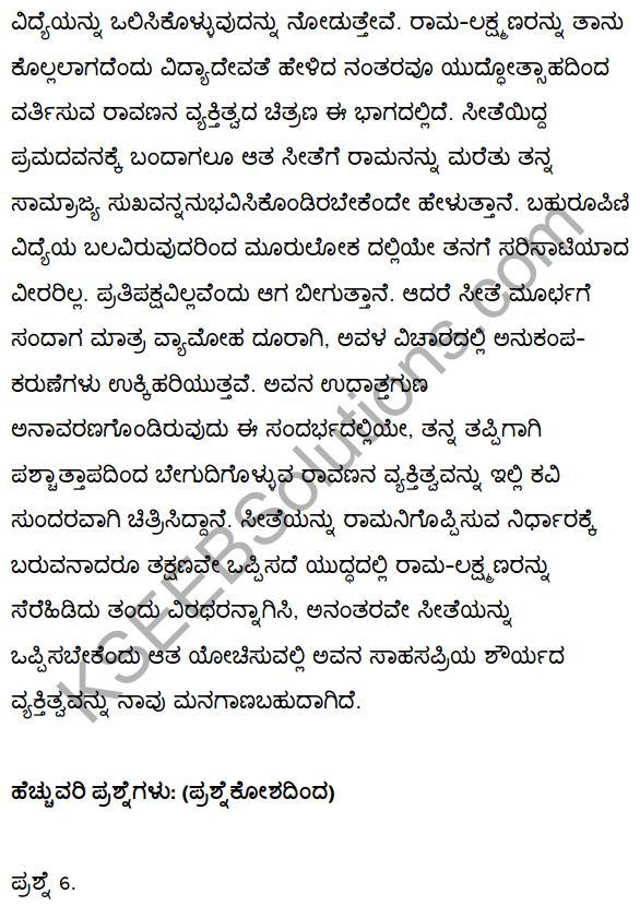 2nd PUC Kannada Textbook Answers Sahitya Sampada Chapter 1 Kadadida Salilam Tilivandade 46