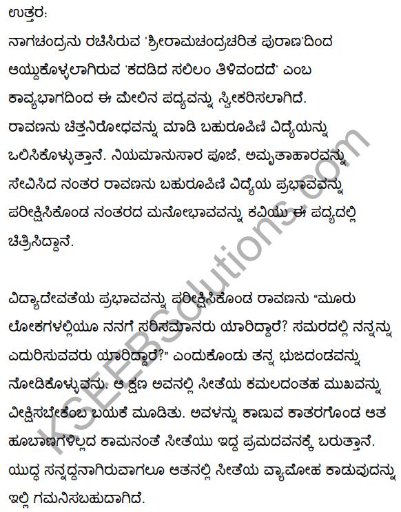 2nd PUC Kannada Textbook Answers Sahitya Sampada Chapter 1 Kadadida Salilam Tilivandade 48
