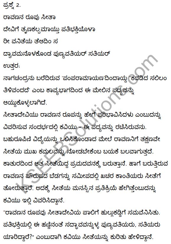 2nd PUC Kannada Textbook Answers Sahitya Sampada Chapter 1 Kadadida Salilam Tilivandade 49