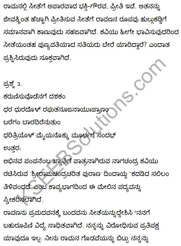 2nd PUC Kannada Textbook Answers Sahitya Sampada Chapter 1 Kadadida Salilam Tilivandade 50
