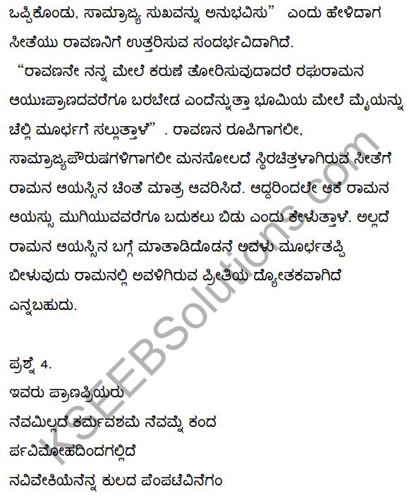 2nd PUC Kannada Textbook Answers Sahitya Sampada Chapter 1 Kadadida Salilam Tilivandade 51