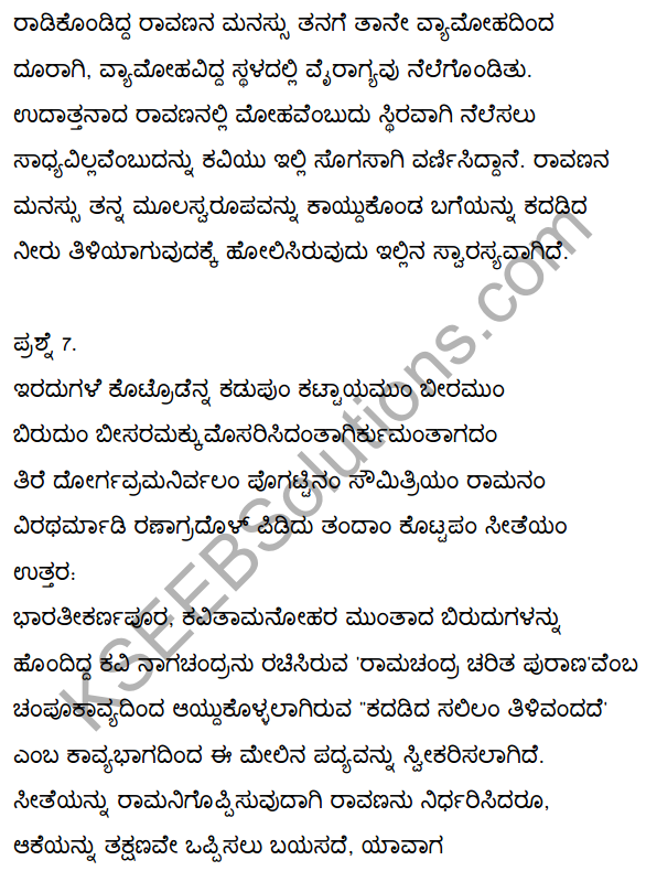 2nd PUC Kannada Textbook Answers Sahitya Sampada Chapter 1 Kadadida Salilam Tilivandade 55