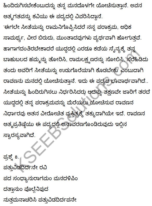 2nd PUC Kannada Textbook Answers Sahitya Sampada Chapter 1 Kadadida Salilam Tilivandade 56