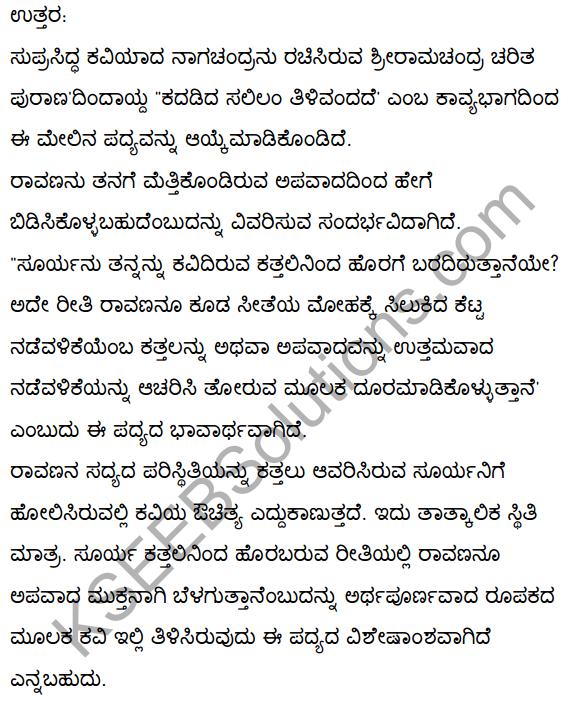 2nd PUC Kannada Textbook Answers Sahitya Sampada Chapter 1 Kadadida Salilam Tilivandade 57