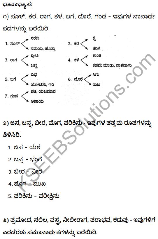 2nd PUC Kannada Textbook Answers Sahitya Sampada Chapter 1 Kadadida Salilam Tilivandade 58