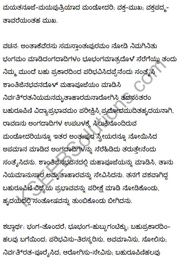 2nd PUC Kannada Textbook Answers Sahitya Sampada Chapter 1 Kadadida Salilam Tilivandade 6