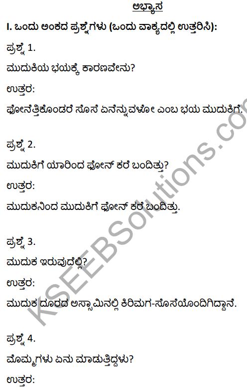 2nd PUC Kannada Textbook Answers Sahitya Sampada Chapter 10 Ondu Hoo Hechige Idutini 1