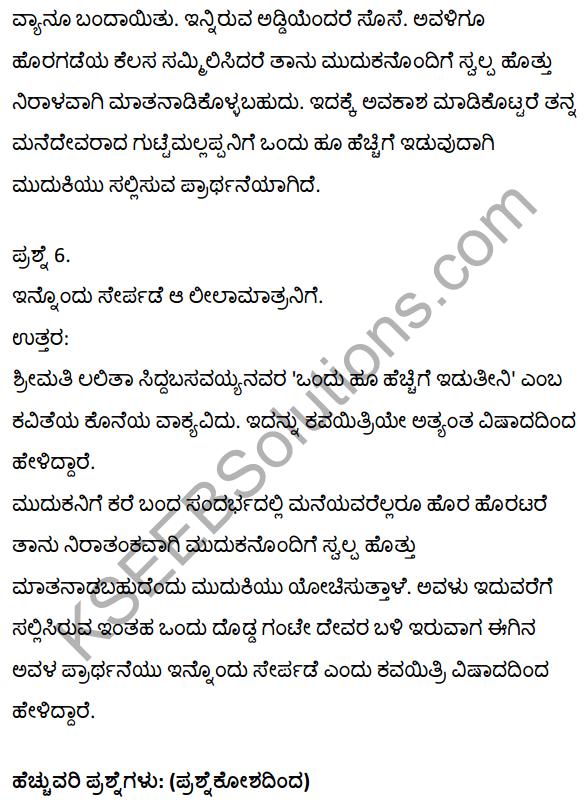 2nd PUC Kannada Textbook Answers Sahitya Sampada Chapter 10 Ondu Hoo Hechige Idutini 10