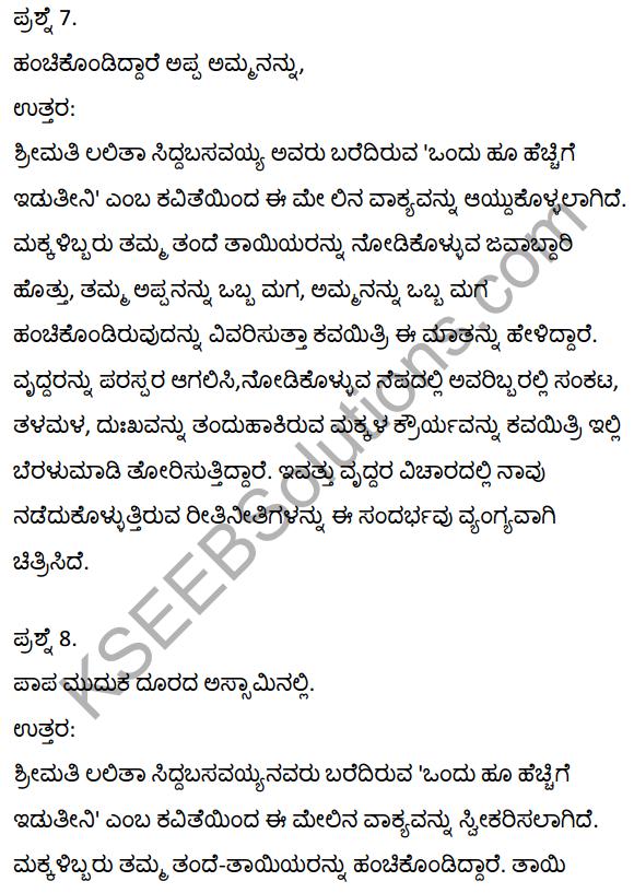 2nd PUC Kannada Textbook Answers Sahitya Sampada Chapter 10 Ondu Hoo Hechige Idutini 11