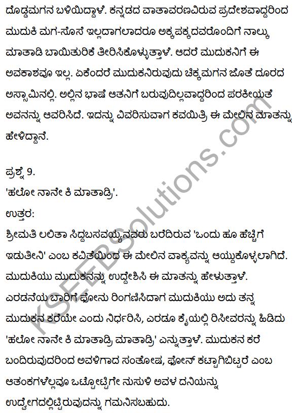 2nd PUC Kannada Textbook Answers Sahitya Sampada Chapter 10 Ondu Hoo Hechige Idutini 12
