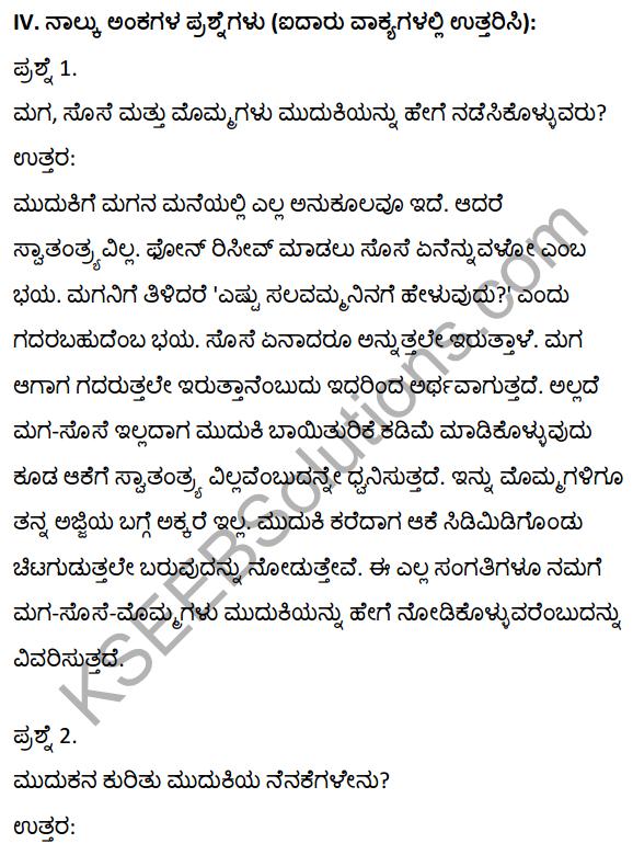 2nd PUC Kannada Textbook Answers Sahitya Sampada Chapter 10 Ondu Hoo Hechige Idutini 13