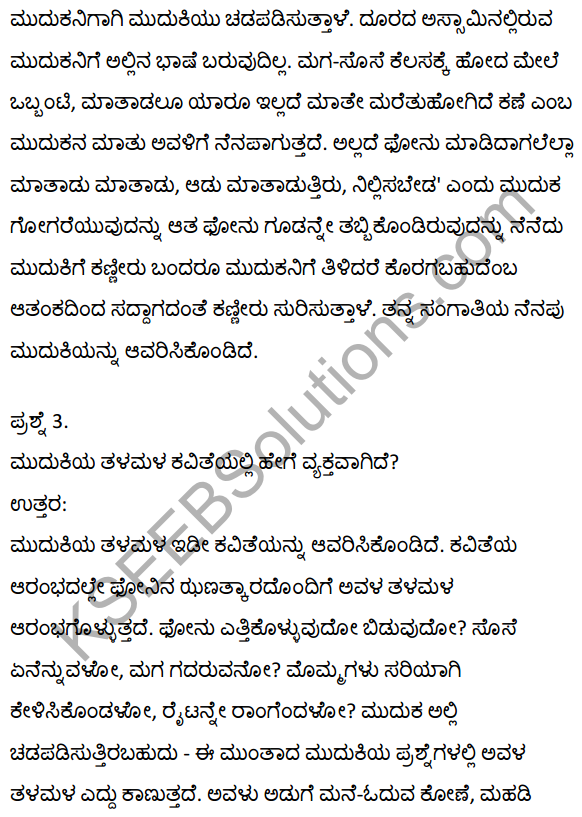 2nd PUC Kannada Textbook Answers Sahitya Sampada Chapter 10 Ondu Hoo Hechige Idutini 14