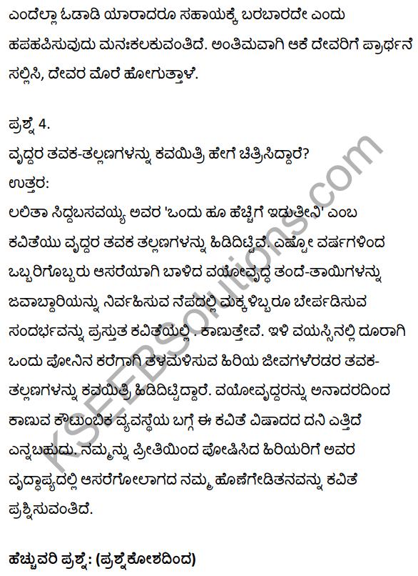 2nd PUC Kannada Textbook Answers Sahitya Sampada Chapter 10 Ondu Hoo Hechige Idutini 15