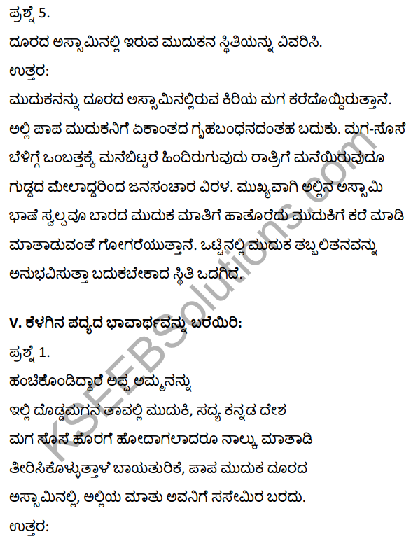 2nd PUC Kannada Textbook Answers Sahitya Sampada Chapter 10 Ondu Hoo Hechige Idutini 16