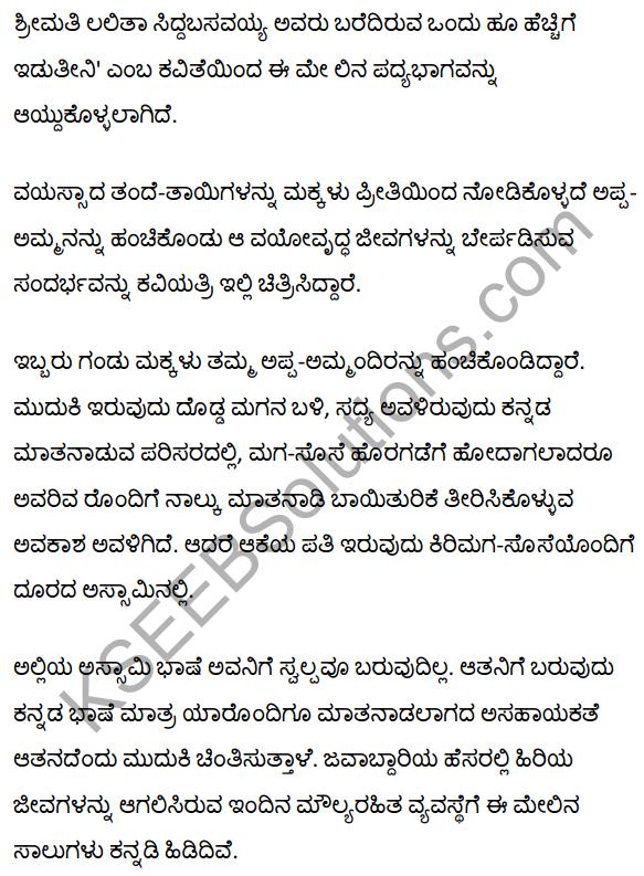 2nd PUC Kannada Textbook Answers Sahitya Sampada Chapter 10 Ondu Hoo Hechige Idutini 17