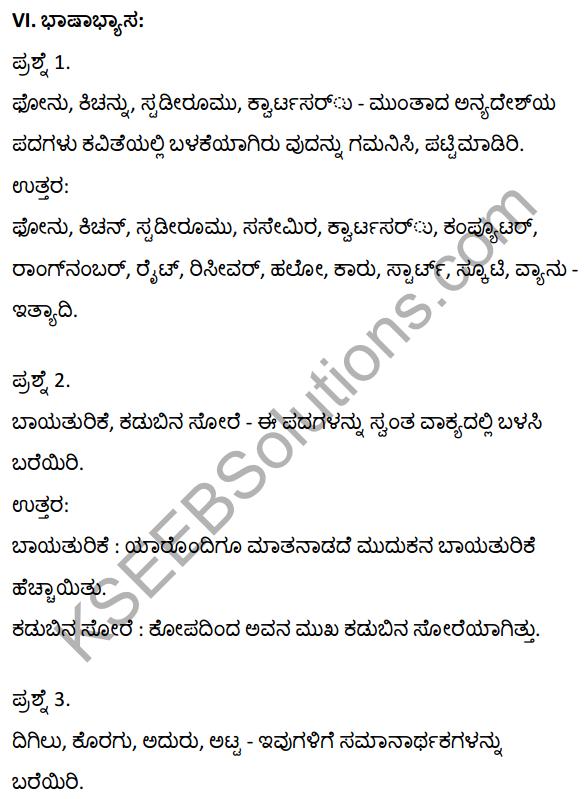 2nd PUC Kannada Textbook Answers Sahitya Sampada Chapter 10 Ondu Hoo Hechige Idutini 18