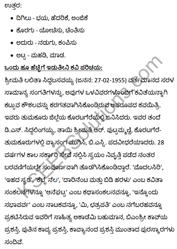2nd PUC Kannada Textbook Answers Sahitya Sampada Chapter 10 Ondu Hoo Hechige Idutini 19