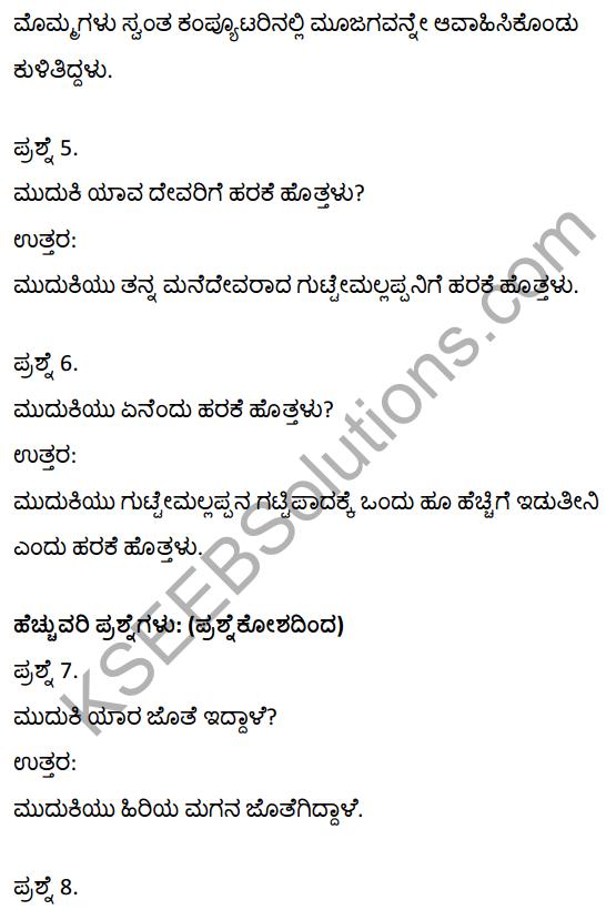 2nd PUC Kannada Textbook Answers Sahitya Sampada Chapter 10 Ondu Hoo Hechige Idutini 2