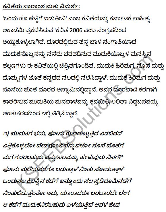 2nd PUC Kannada Textbook Answers Sahitya Sampada Chapter 10 Ondu Hoo Hechige Idutini 20