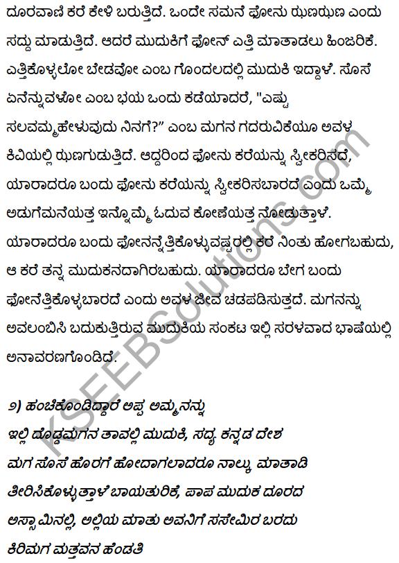 2nd PUC Kannada Textbook Answers Sahitya Sampada Chapter 10 Ondu Hoo Hechige Idutini 21