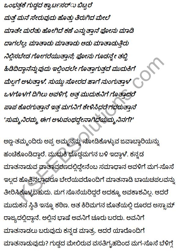 2nd PUC Kannada Textbook Answers Sahitya Sampada Chapter 10 Ondu Hoo Hechige Idutini 22