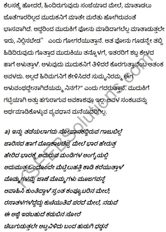 2nd PUC Kannada Textbook Answers Sahitya Sampada Chapter 10 Ondu Hoo Hechige Idutini 23