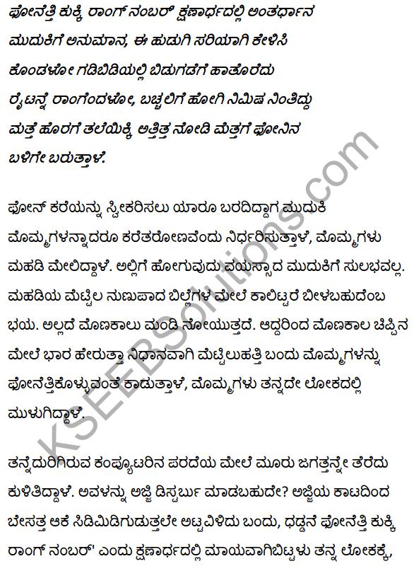 2nd PUC Kannada Textbook Answers Sahitya Sampada Chapter 10 Ondu Hoo Hechige Idutini 24