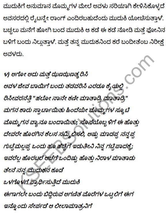 2nd PUC Kannada Textbook Answers Sahitya Sampada Chapter 10 Ondu Hoo Hechige Idutini 25