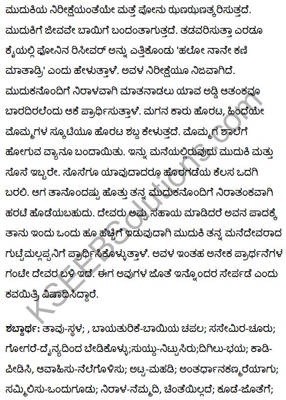 2nd PUC Kannada Textbook Answers Sahitya Sampada Chapter 10 Ondu Hoo Hechige Idutini 26