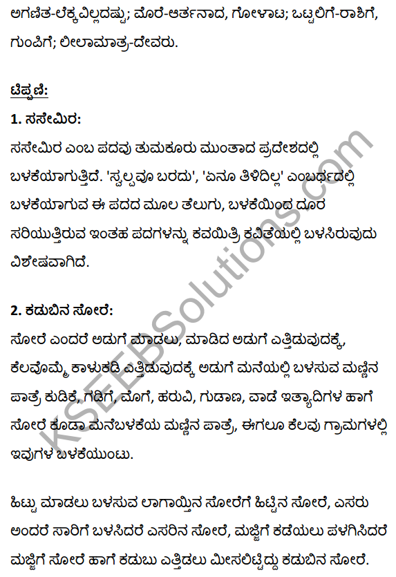 2nd PUC Kannada Textbook Answers Sahitya Sampada Chapter 10 Ondu Hoo Hechige Idutini 27