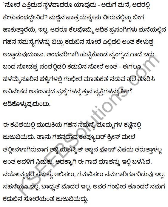2nd PUC Kannada Textbook Answers Sahitya Sampada Chapter 10 Ondu Hoo Hechige Idutini 28
