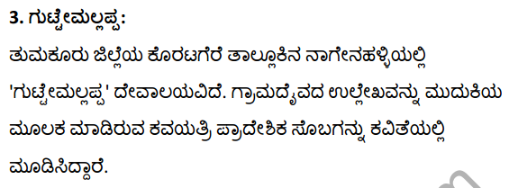 2nd PUC Kannada Textbook Answers Sahitya Sampada Chapter 10 Ondu Hoo Hechige Idutini 29