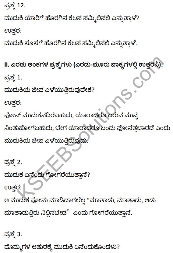 2nd PUC Kannada Textbook Answers Sahitya Sampada Chapter 10 Ondu Hoo Hechige Idutini 4