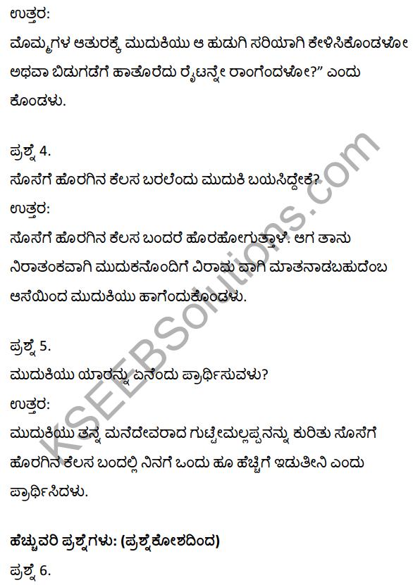 2nd PUC Kannada Textbook Answers Sahitya Sampada Chapter 10 Ondu Hoo Hechige Idutini 5