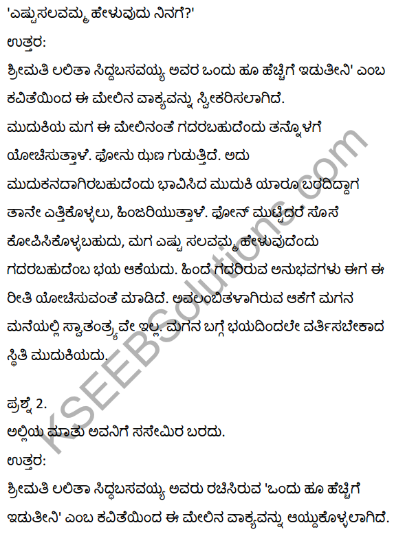 2nd PUC Kannada Textbook Answers Sahitya Sampada Chapter 10 Ondu Hoo Hechige Idutini 7